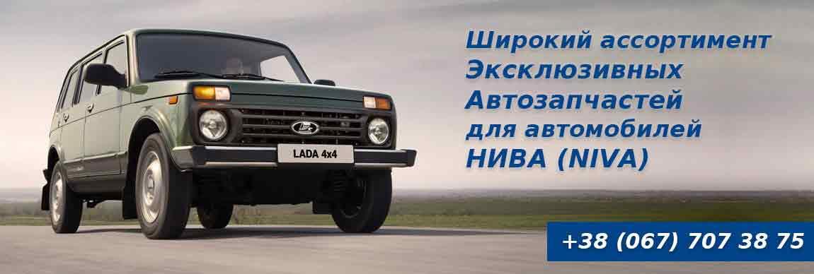 Широкий ассортимент Эксклюзивных Автозапчастей в для автомобилей НИВА