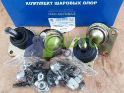 Комплект шаровых опор ВАЗ-2123 Niva БЗАК