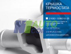 Крышка термостата с термоэлементом «АВТОВАЗ» LADA Samara, LADA 110, LADA Priora