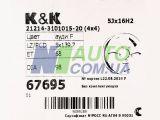 Литой диск колеса Нива-оригинал КиК КС657 R16 5J