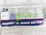 Комплект тяг дверей ВАЗ 2170