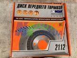 Передние тормозные диски ВАЗ 2112
