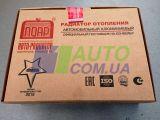 Радиатор для а/м 2101-2107 и модификации «ПОАР»