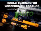 Усиленный передний кардан НИВА SMPROFI  СИМ (серп и молот)