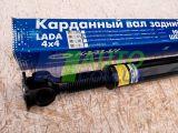 ВАЗ 21214 Вал карданный привода заднего моста с гофрочехлом «Кардан ЗАО»