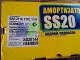 Амортизатор задний SS20