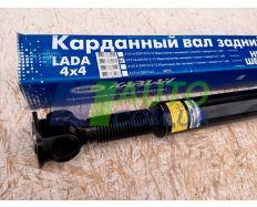 ВАЗ 21214 Вал карданный привода заднего моста с гофрочехлом «Кардан ЗАО» }