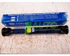 Вал карданный привода переднего моста с гофрочехлом «Кардан ЗАО» 21214 (Нива)}