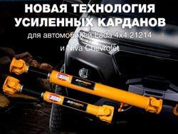 Новые усиленные карданны SMPROFI для NIVA-Chevrolet и НИВА 21214